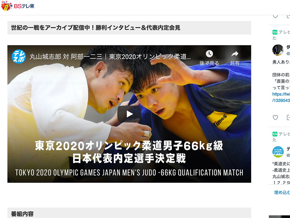 柔道 丸山城志郎選手と阿部一二三選手の対決