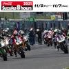 FIM世界耐久選手権シリーズ 鈴鹿8時間耐久ロードレース|鈴鹿サーキット