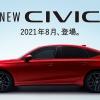 先行情報サイト シビック Honda公式サイト